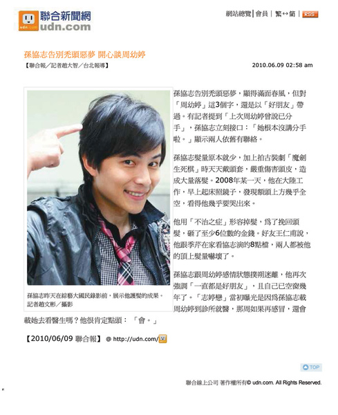 20100609聯合新聞網
