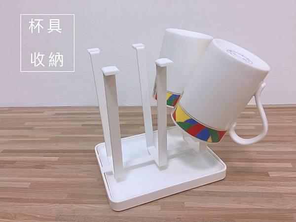 杯具收納-AQUA瀝水杯架 山崎YAMAZAKI 廚房收納