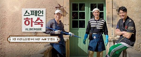 韓綜-西班牙寄宿家庭-線上看.jpg