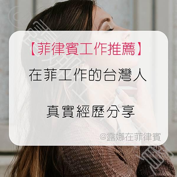 菲律賓工作推薦 在菲工作的台灣人 真實經歷分享.jpg