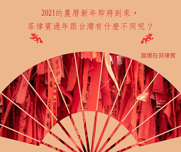 2021 農曆新年 菲律賓過年 台灣 露娜在菲律賓.png