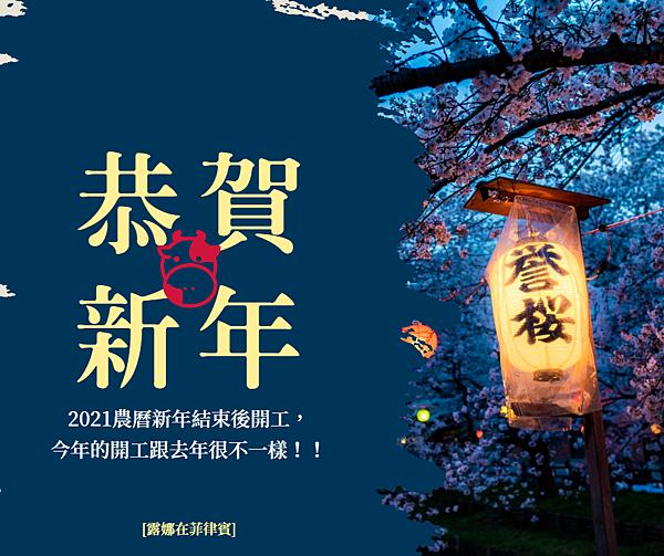 2021 農曆新年 開工 露娜在菲律賓.png