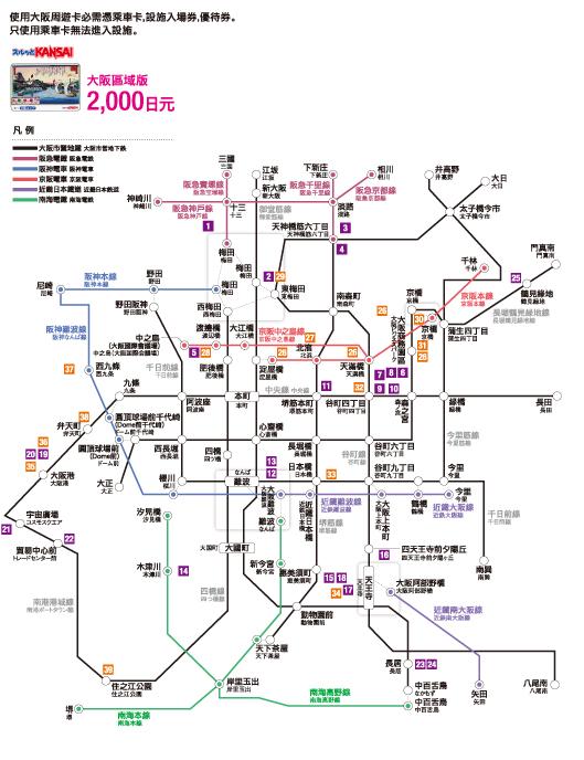 大阪周遊卡02一日券可用路線.jpg