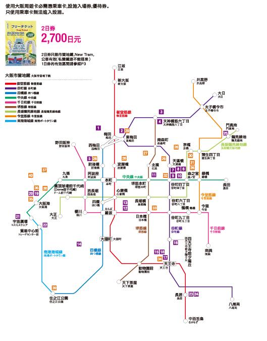 大阪周遊卡03二日券可用路線.jpg