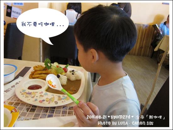 5y0m台南靚咖哩13.jpg