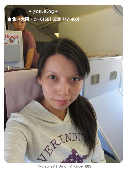 20111106-06波音747機上.jpg