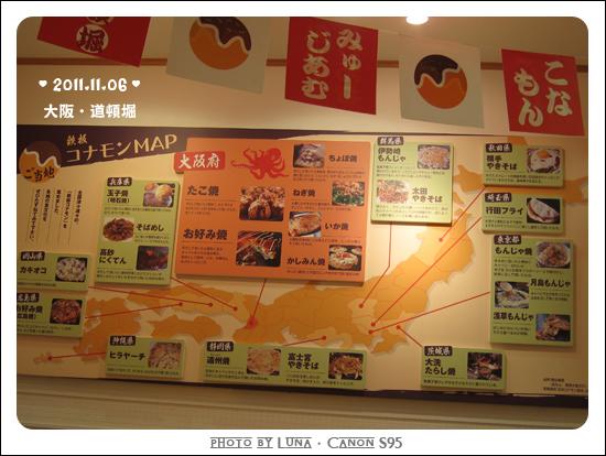 20111106-42道頓堀.jpg