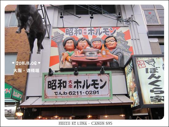 20111106-51道頓堀.jpg