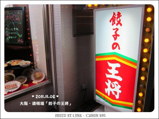 20111106-56道頓堀-王將.jpg