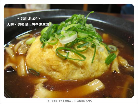 20111106-58道頓堀-王將.jpg