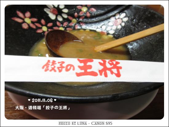 20111106-61道頓堀-王將.jpg