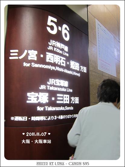 20111107-04大阪車站.jpg