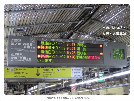 20111107-05大阪車站.jpg