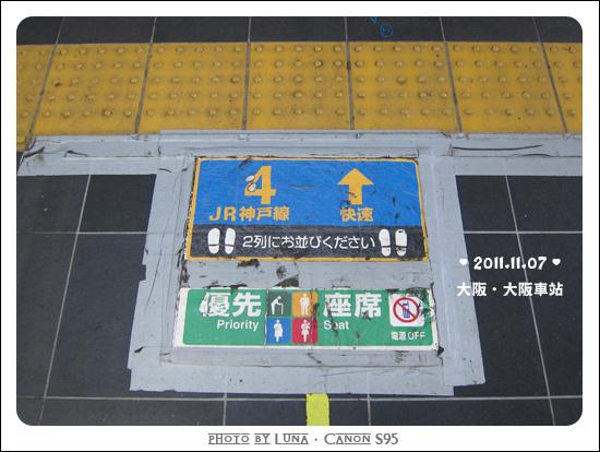 20111107-06大阪車站.jpg
