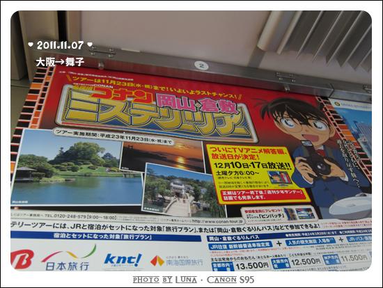 20111107-08電車上.jpg
