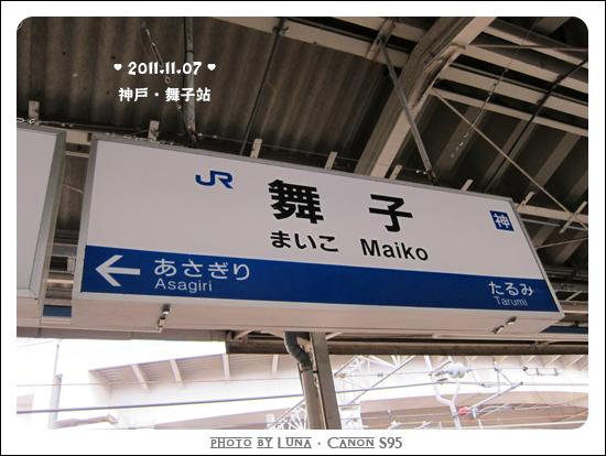20111107-09舞子站.jpg