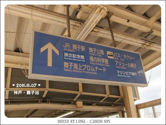 20111107-11舞子站.jpg
