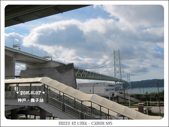 20111107-12舞子站.jpg
