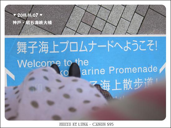 20111107-17明石海峽大橋.jpg