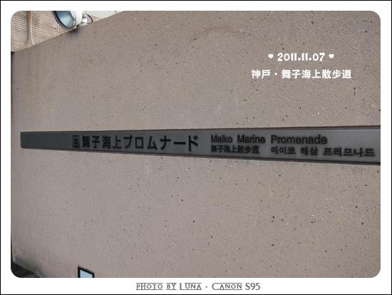 20111107-23舞子海上展望台.jpg