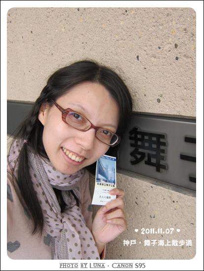 20111107-24舞子海上展望台.jpg