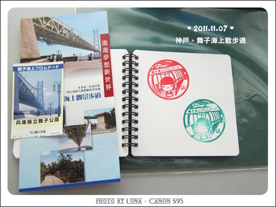 20111107-26舞子海上展望台.jpg