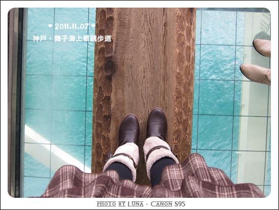20111107-32舞子海上展望台.jpg