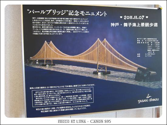 20111107-37舞子海上展望台.jpg