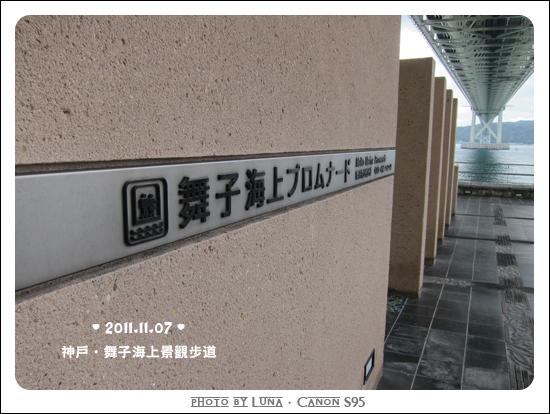 20111107-39舞子海上展望台.jpg