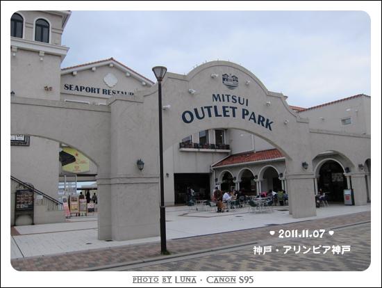 20111107-48三井outlet