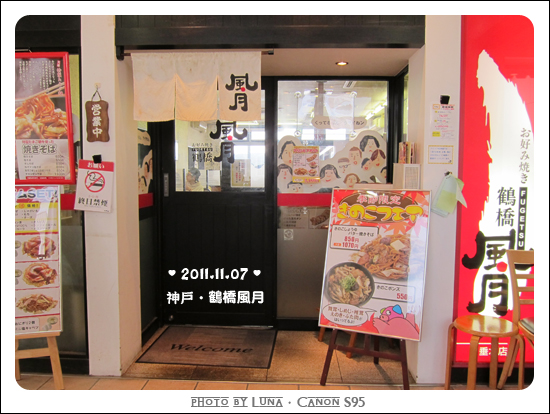 20111107-54鶴橋風月