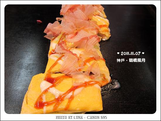 20111107-56鶴橋風月