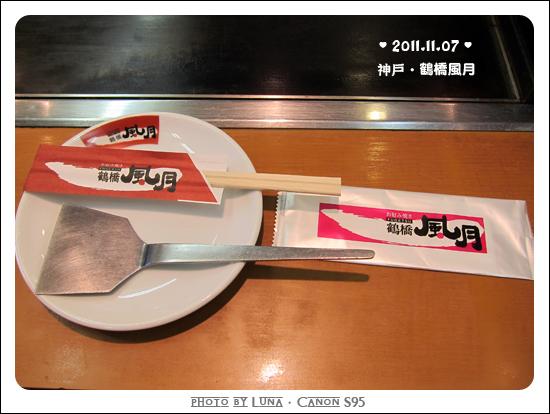 20111107-55鶴橋風月