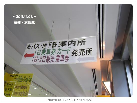 20111108-07京都站