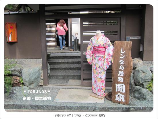 20111108-19岡本織物