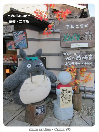 20111108-63二年坂