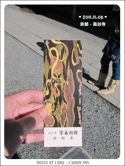 20111108-68高台寺