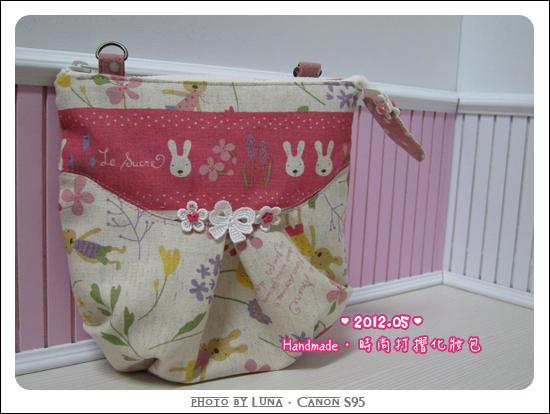 201205-打摺化妝包01