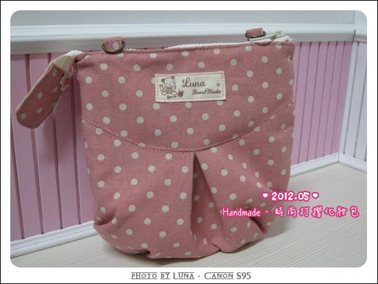 201205-打摺化妝包02