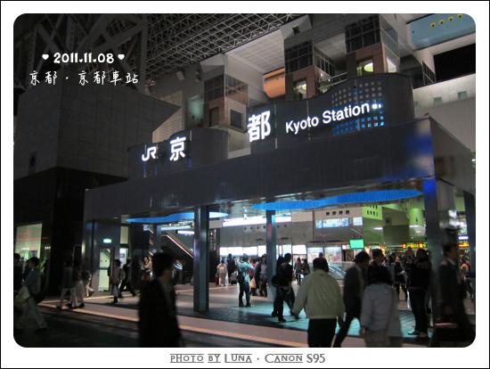 20111108-101京都車站