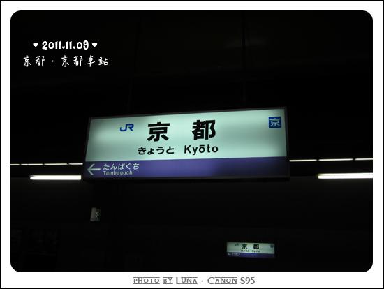 20111109-02京都站