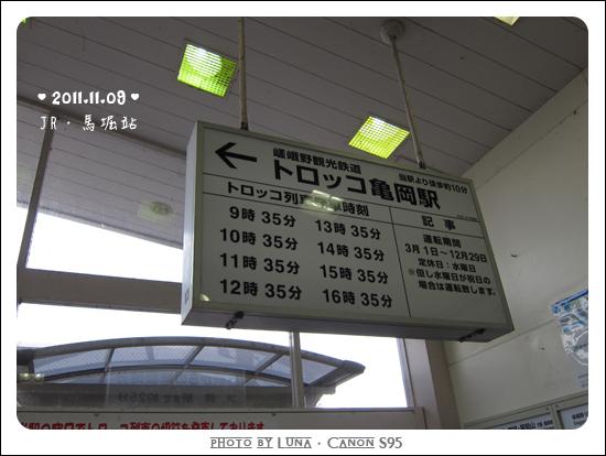 20111109-06JR馬堀站