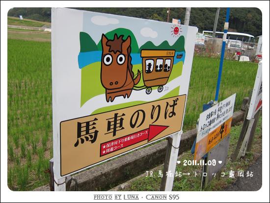 20111109-08往龜岡站