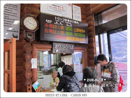 20111109-09龜岡站