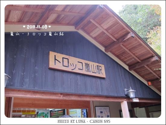 20111109-42嵐山站