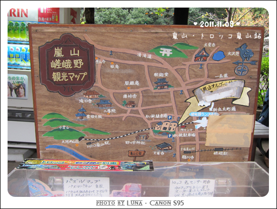 20111109-45嵐山站