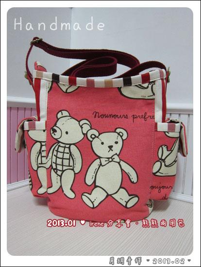 201301-熊熊兩用包03