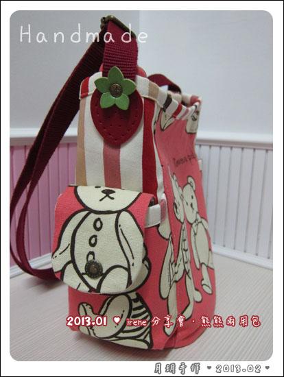 201301-熊熊兩用包04