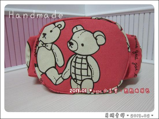 201301-熊熊兩用包07