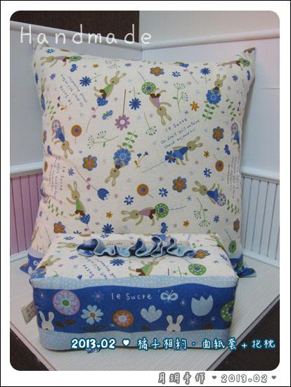 201302-面紙套抱枕01